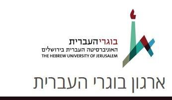 לחץ לאתר בוגרי האוניברסיטה העברית